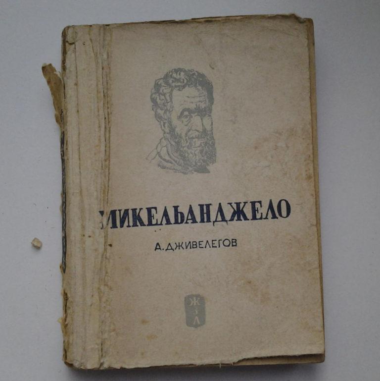 Дживелегов А.К. Микеланджело. Серия ЖЗЛ. М., 1938, 1957.