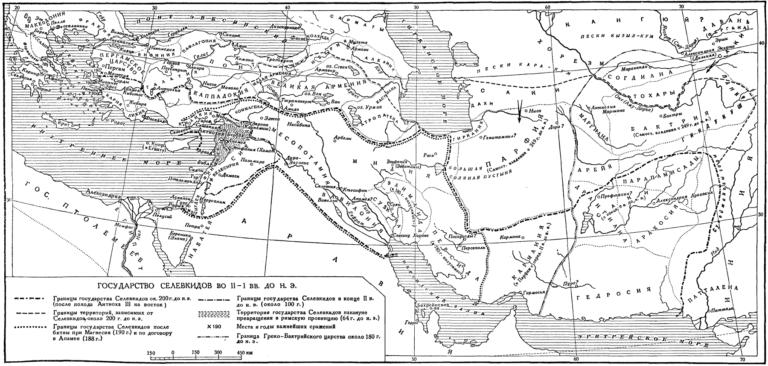 Государство Селевкидов во II–I вв. до н.э.