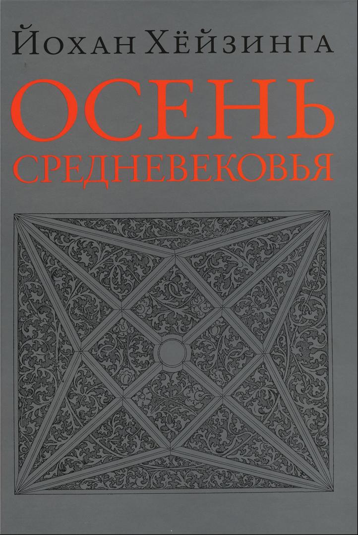 Хёйзинга Й. Осень Средневековья. Издательство Ивана Лимбаха. СПб, 2011