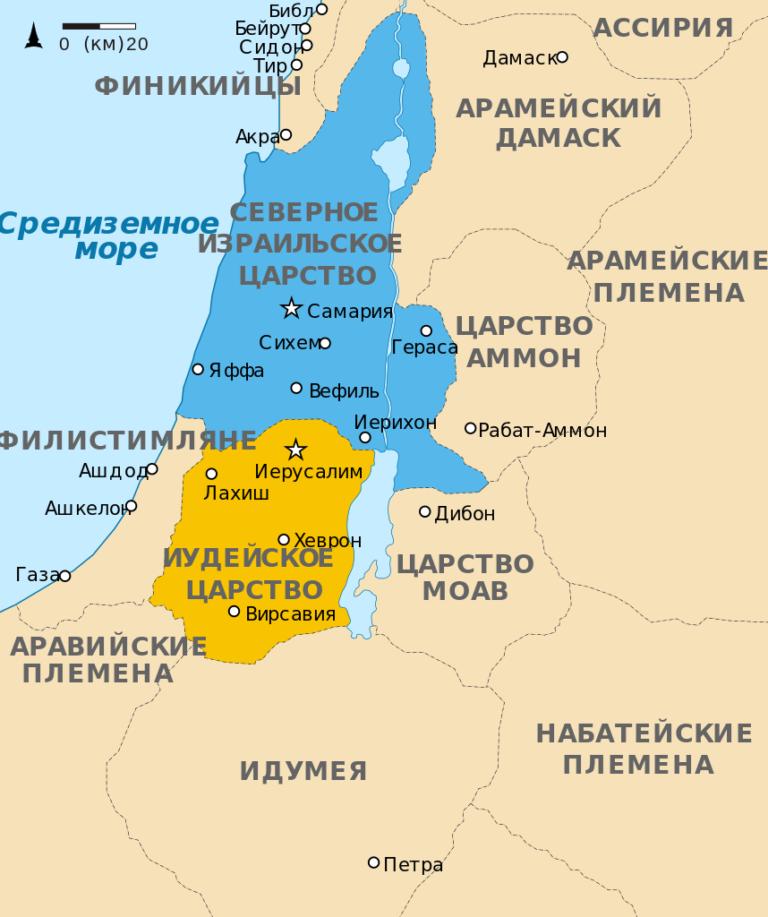 Карта Иудейского и Северного Израильского Царства в IX в. до н. э.