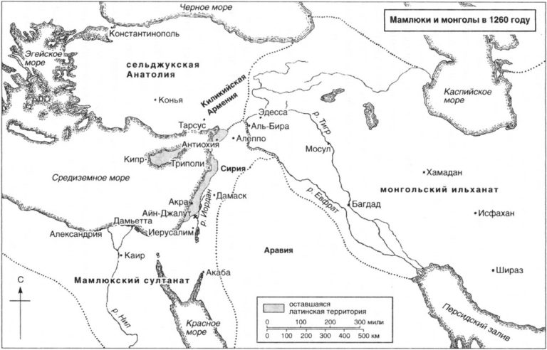 Мамлюки и монголы в 1260 г.