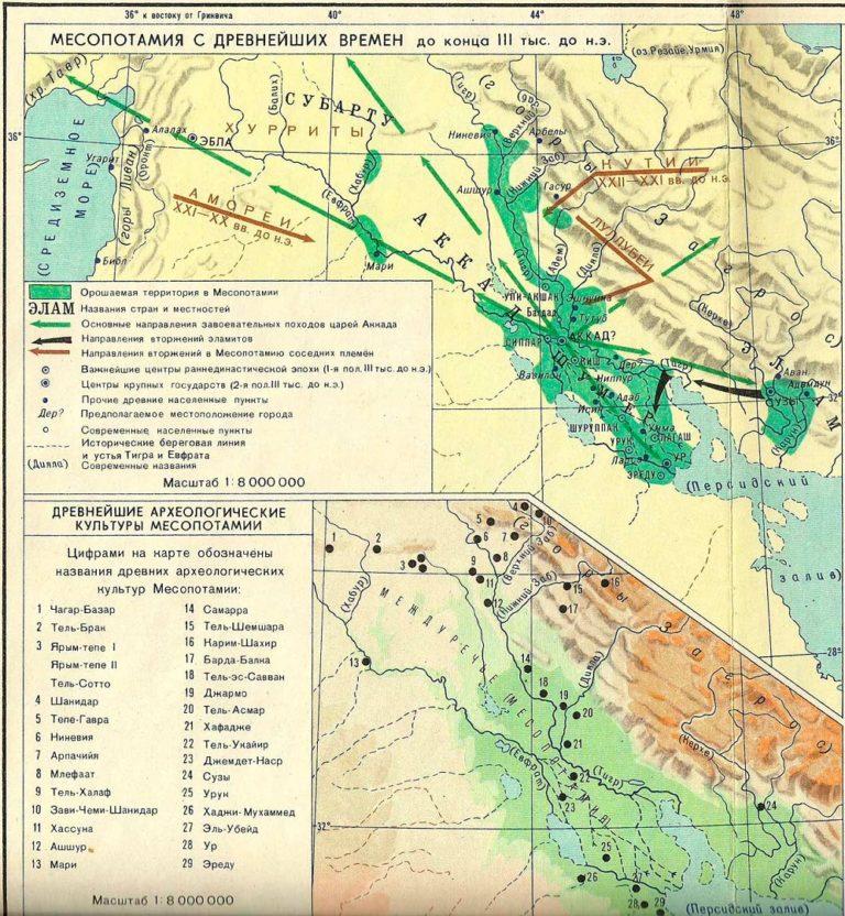 Месопотамия с древнейших времен до конца III тыс. до н.э.
