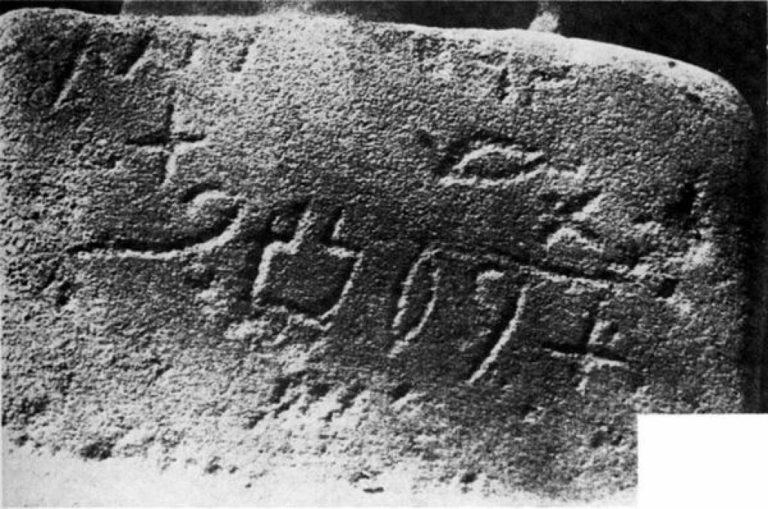 Надпись «Баалат», расшифрованная сэром Аланом Гардинером
