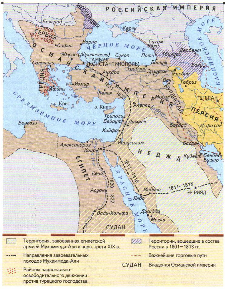 Османская империя и походы Мухаммеда Али в I пол. XIX в.