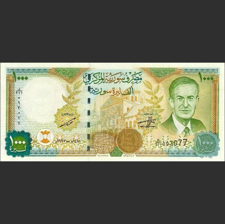 Портрет Хафеза аль-Асада на старой купюре в 1000 сирийских фунтов