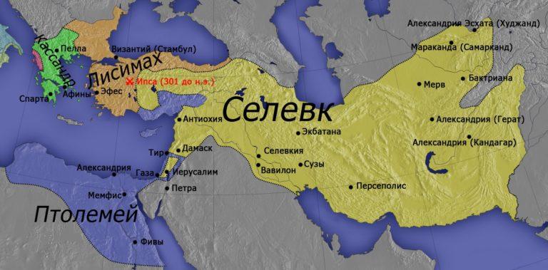 Раздел державы Александра Македонского в 301 г. до н.э. (после битвы при Ипсе)