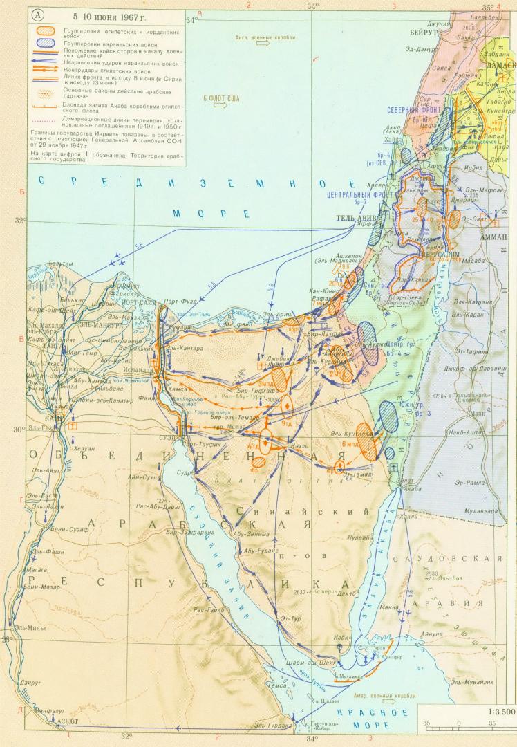 Шестидневная война. Карта боевых действий 5–10 июня 1967 г.