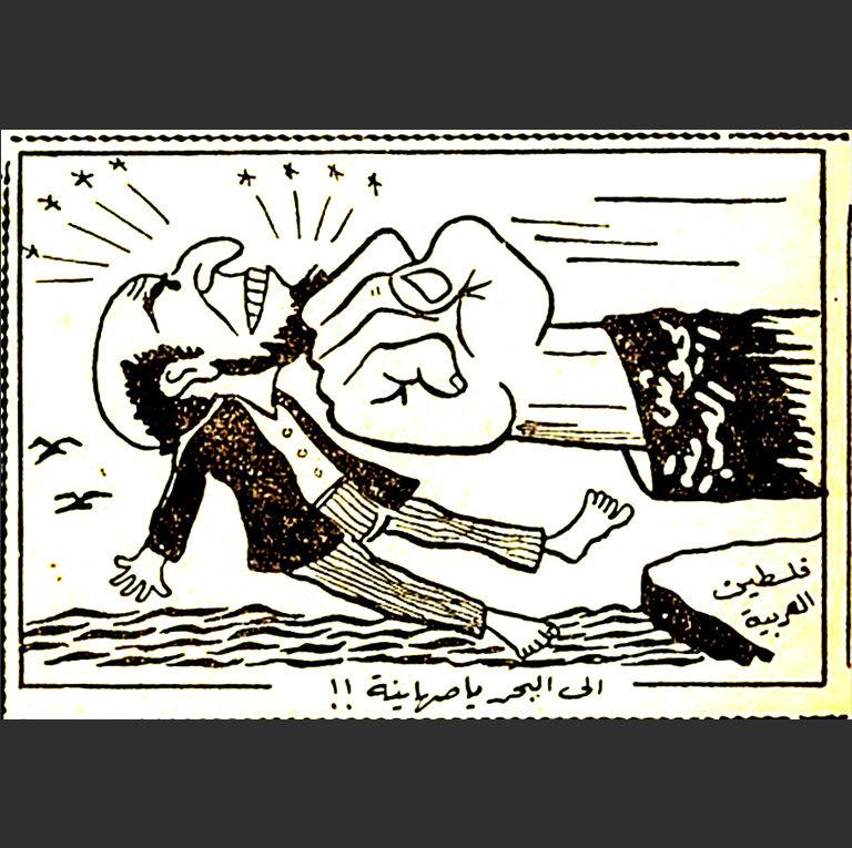 «Сионистов – в море». Карикатура из ливанской газеты. 1967