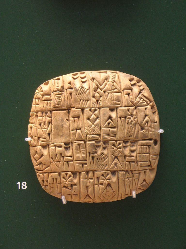 Табличка с шумерской клинописью. Ок. 2500 г. до н.э.