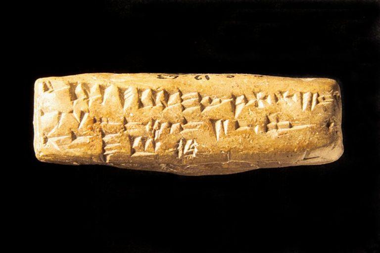 Табличка с текстом на угаритском языке. XIV в. до н.э.