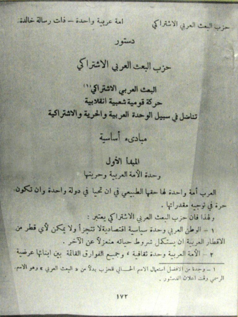 Устав партии Баас. 1947