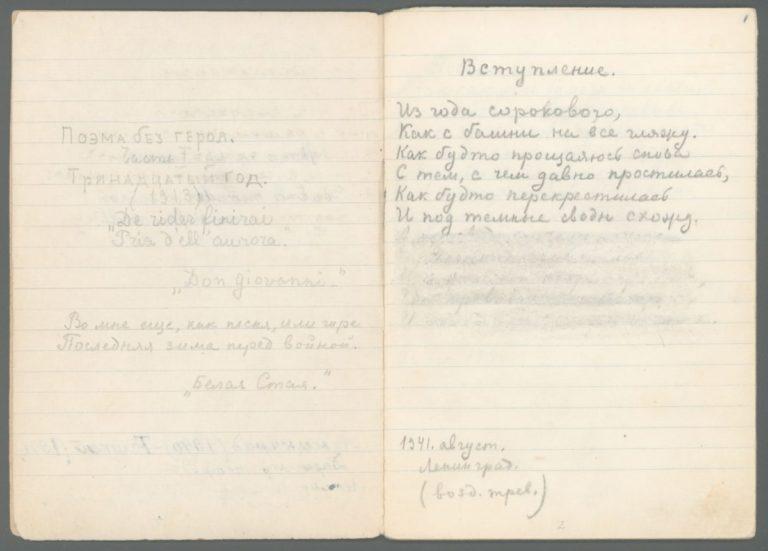 Анна Ахматова. Поэма без Героя. Автограф. Ленинград–Ташкент, 1940–1942