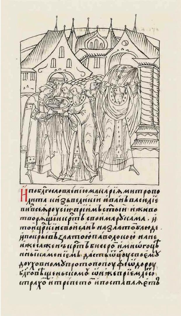 Благословение Ивана Грозного на царство. 1568–1576