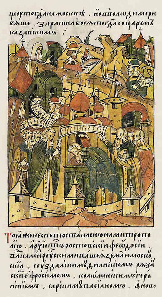 Феодосий, митрополит Московский и всея Руси. 1568–1576