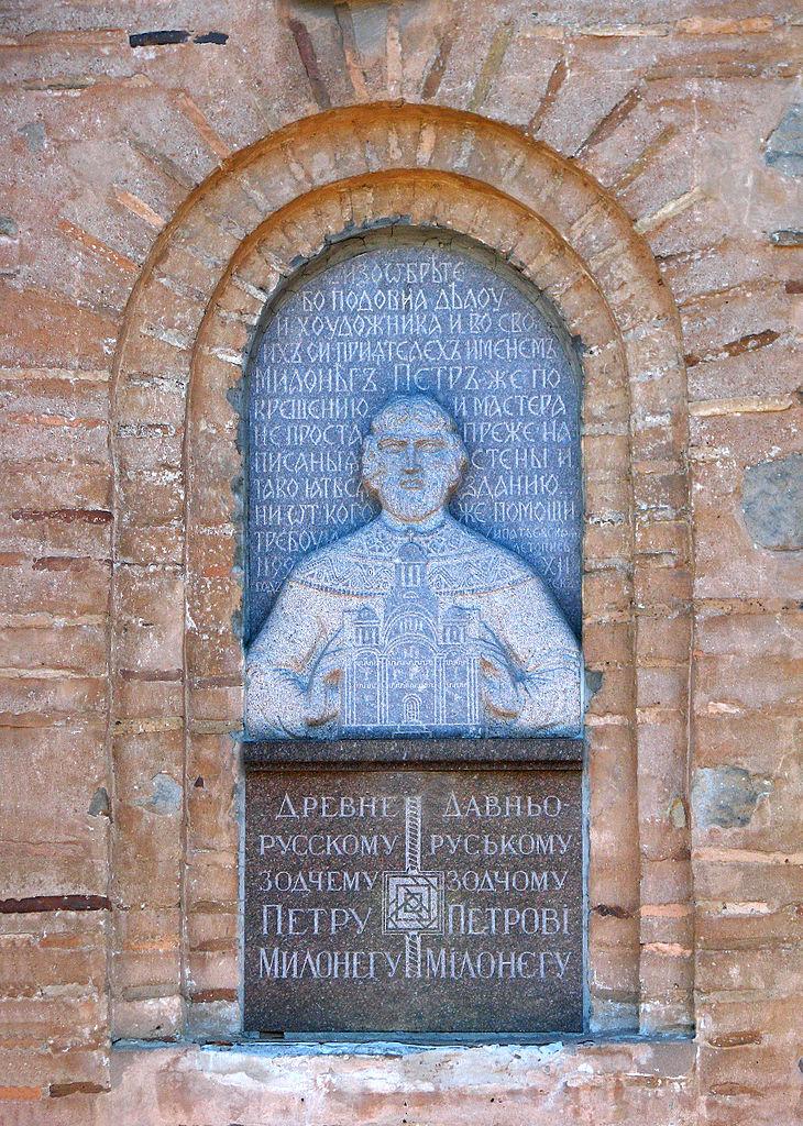 Мемориальная доска Петру Милонегу. 1982