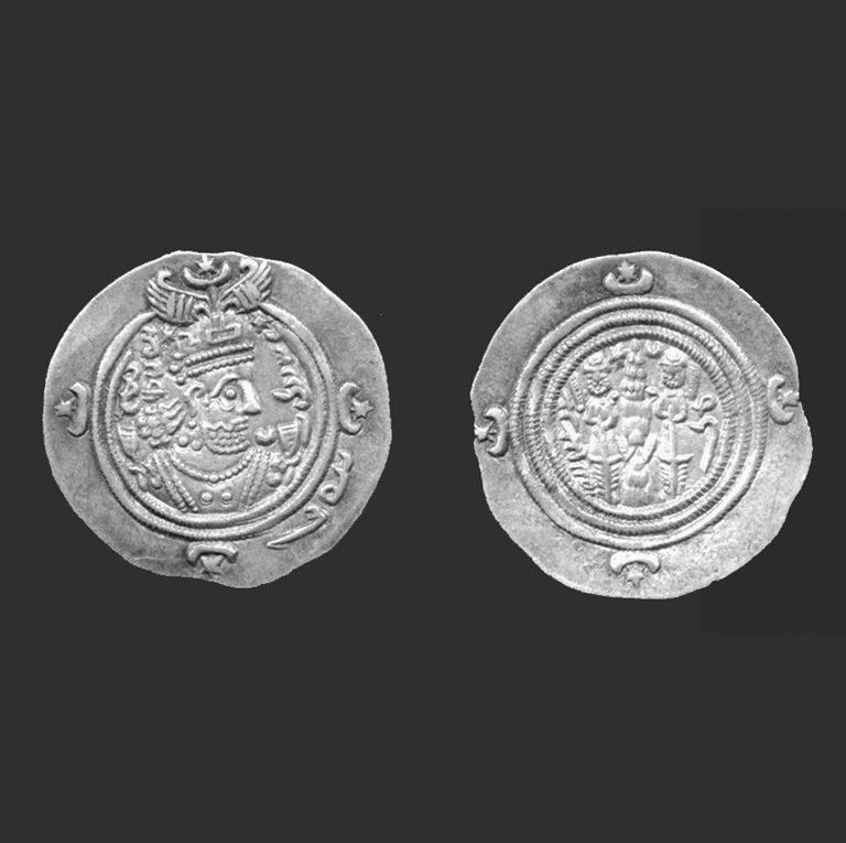 Монета с изображением Хосрова II. Ок. 600 г.