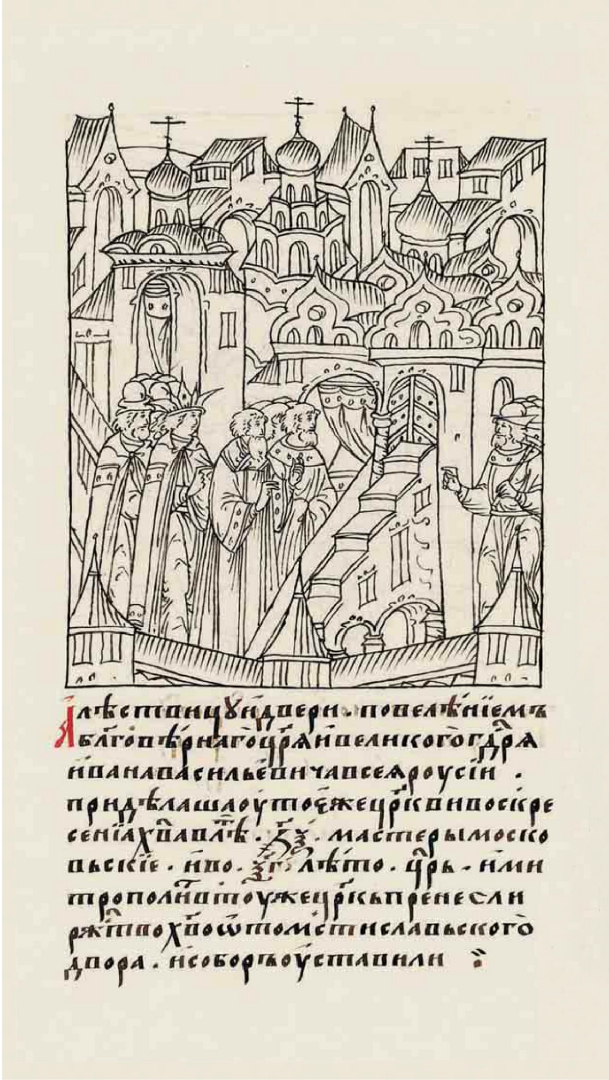 Московские мастера достраивают Воскресенскую церковь в Кремле. 1568–1576