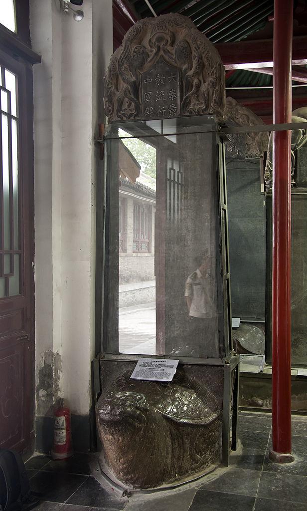 Несторианская стела, древнейший памятник христианства в Китае. 781 г.