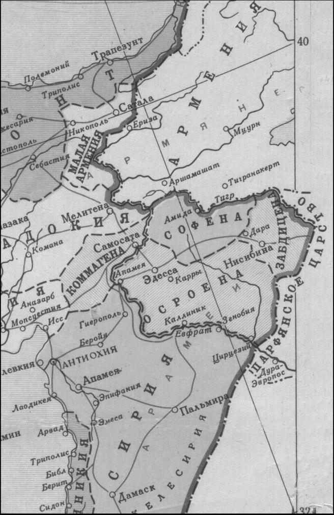 Осроена в составе Римской империи