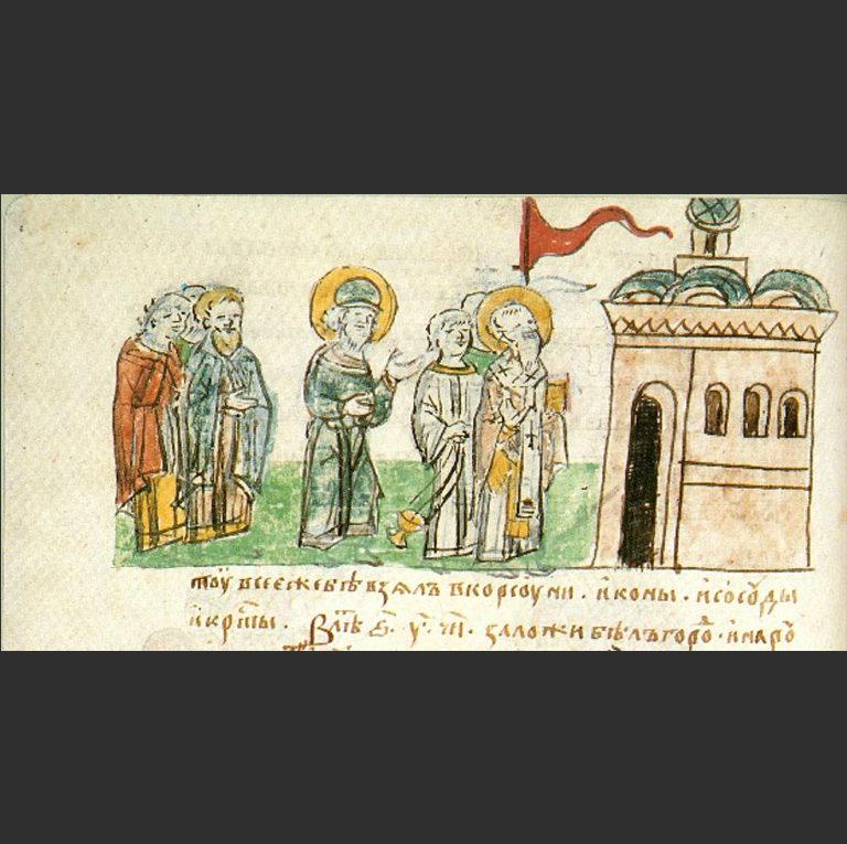 Освящение Десятинной церкви в Киеве. XV в.