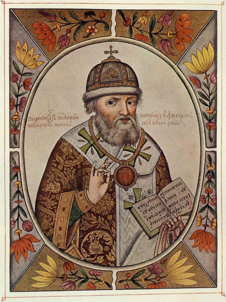 Патриарх Филарет. 1672