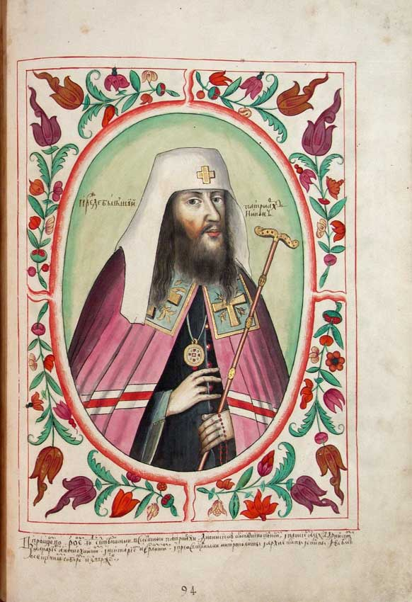Патриарх Никон. 1672