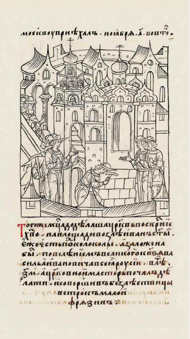 Петрок Малый возводит Воскресенскую церковь в Кремле. 1568–1576