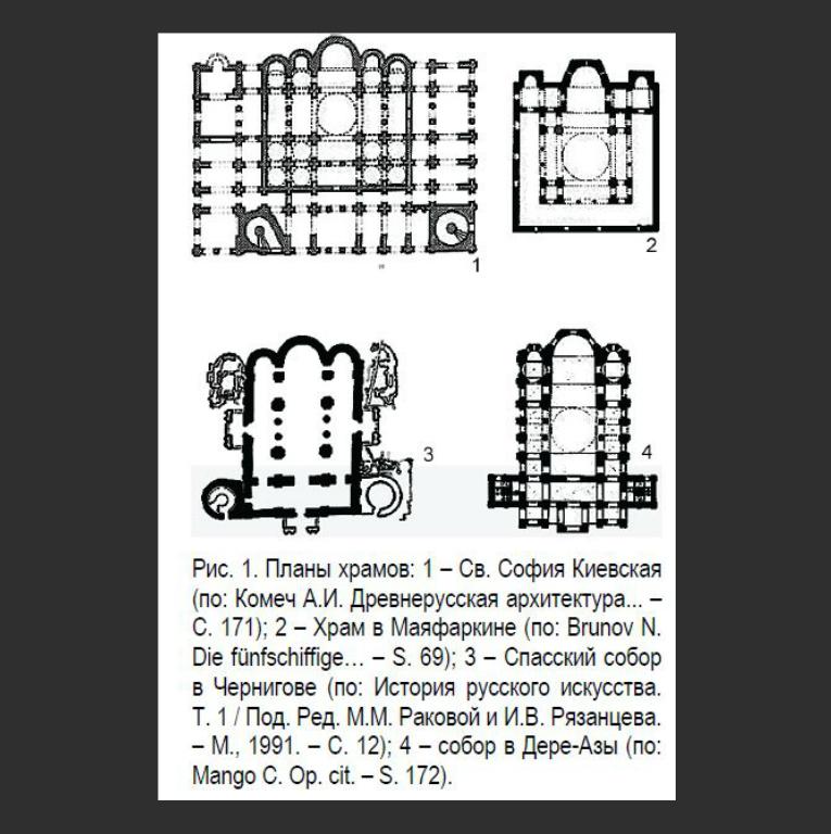 Планы собора Святой Софии в Киеве, храма в Маяфаркине, Спасского собора в Чернигове и собора в Дере-Азы