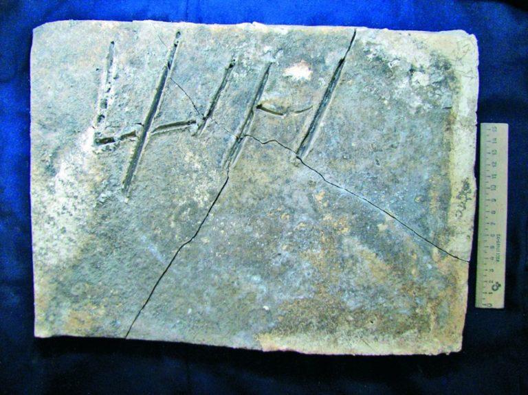 Плинфа с надписью, обнаруженная при раскопках Десятинной церкви в Киеве. X в.