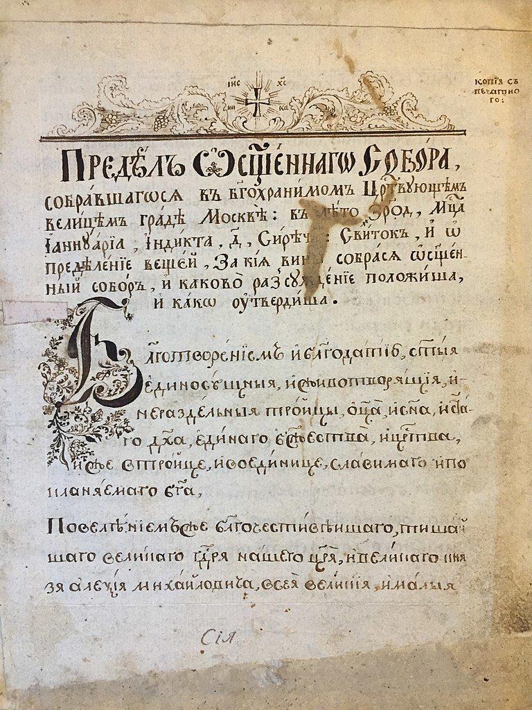 «Предел освященного собора», в котором изложены цели и итоги Большого Московского собора. 1760-е