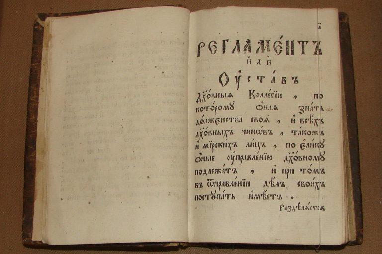 Регламент, или Устав духовной коллегии. 1721