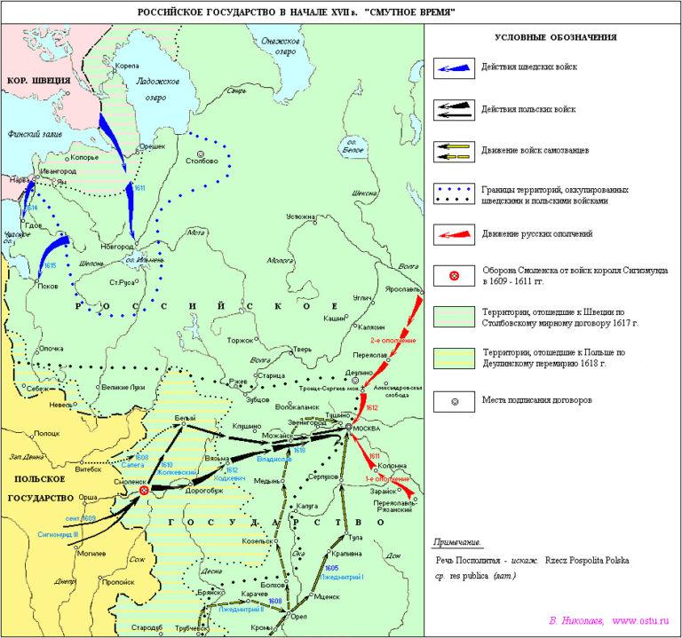 Российское государство в начале XVII в.