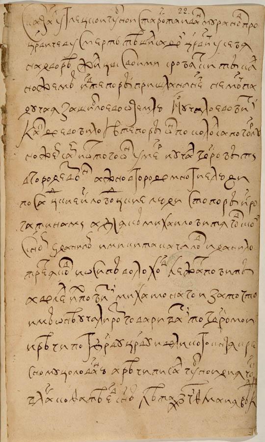 Розыскное дело о гибели в Угличе царевича Дмитрия. 1591