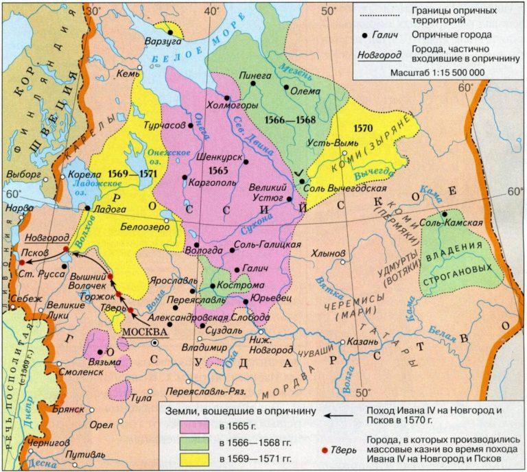 Русское государство в эпоху опричнины 1565–1571 гг.