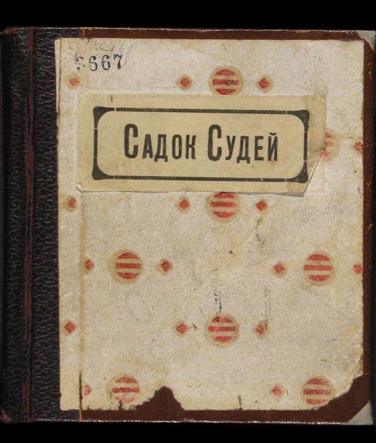 Обложка сборника «Садок Судей». 1910