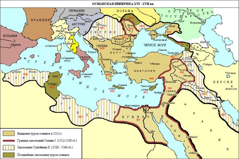 Территория Османской империи в XV–XVI вв.
