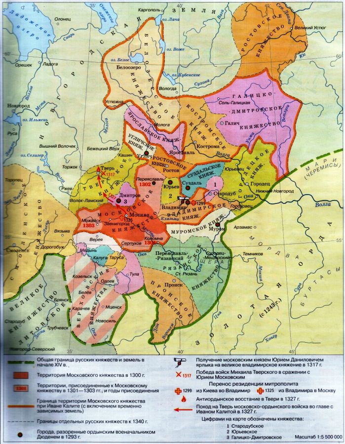 Русские земли в XIII– XIV вв.