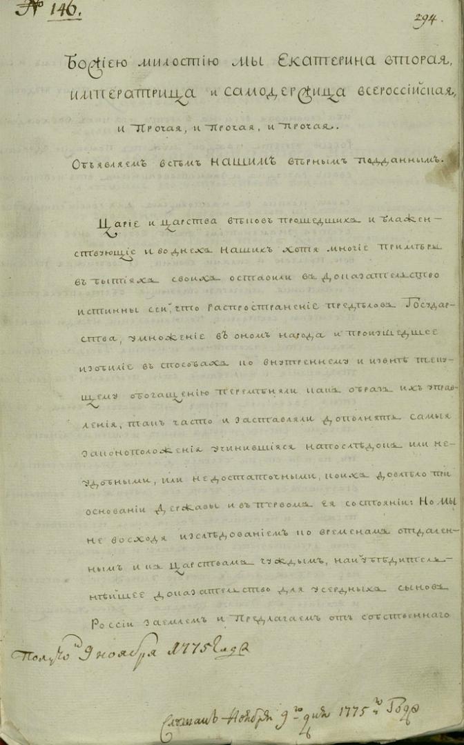 Титульный лист «Учреждения для управления губерний Всероссийской империи». 1775