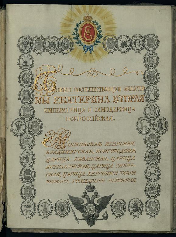 Титульный лист Жалованной грамоты дворянству. 1785