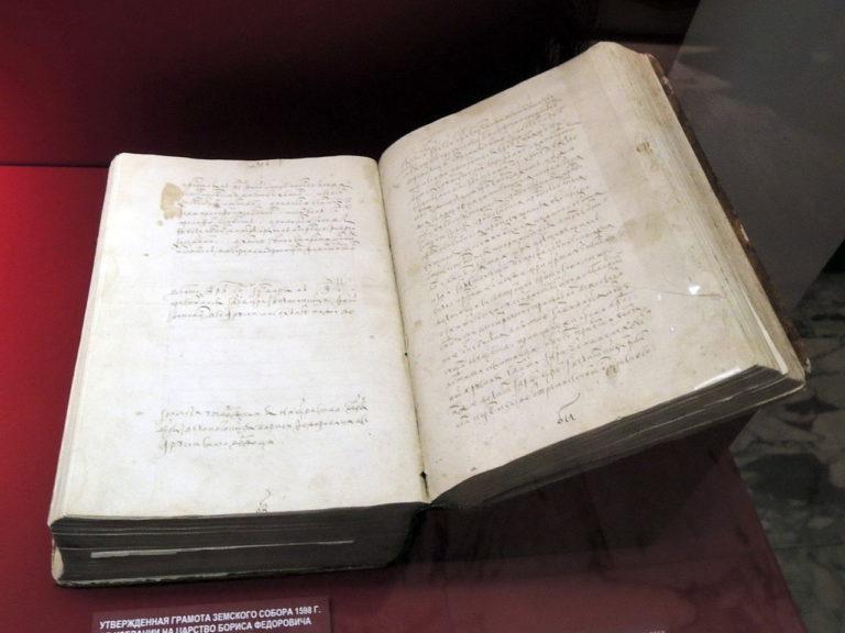 Утвержденная грамота Земского собора 1598 года об избрании на царство Бориса Годунова (Плещеевский список). Список 1620-х