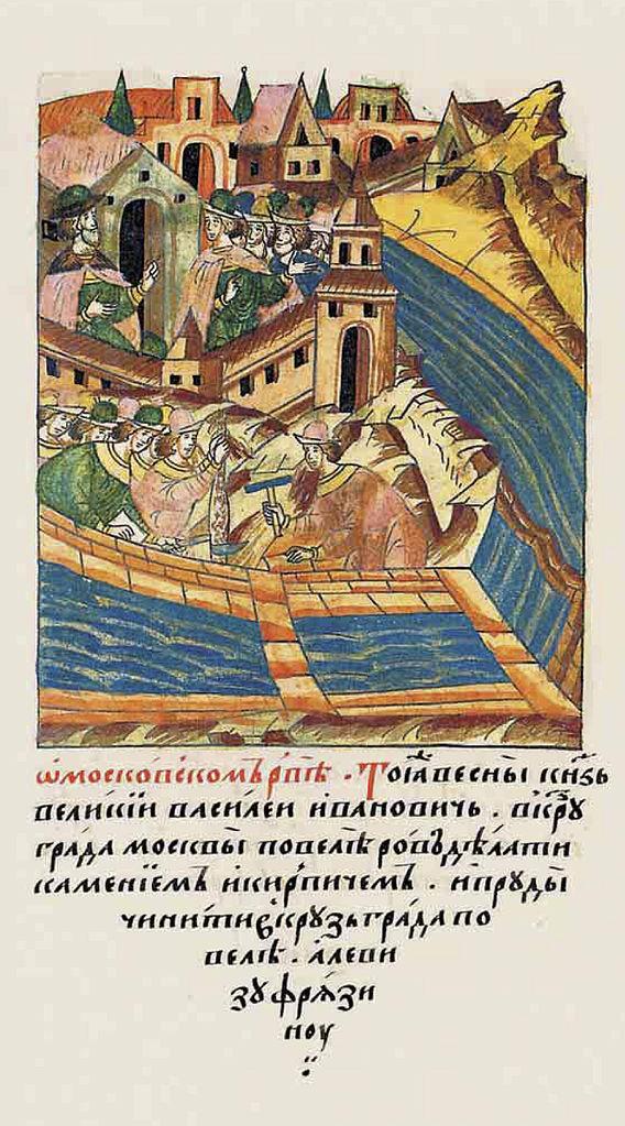 Василий III поручает Алевизу Старому создание рва. 1568–1576