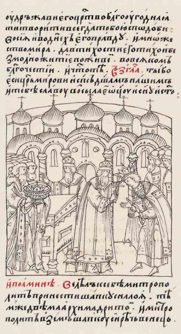 Венчание на царство Ивана Грозного. 1568–1576