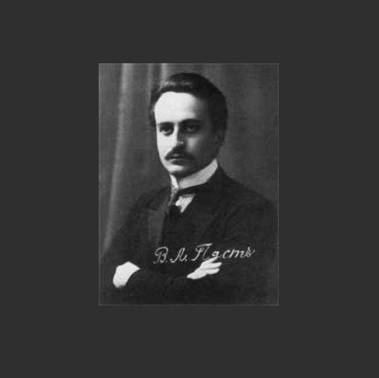 Владимир Алексеевич Пяст (Пестовский, 1886—1940)