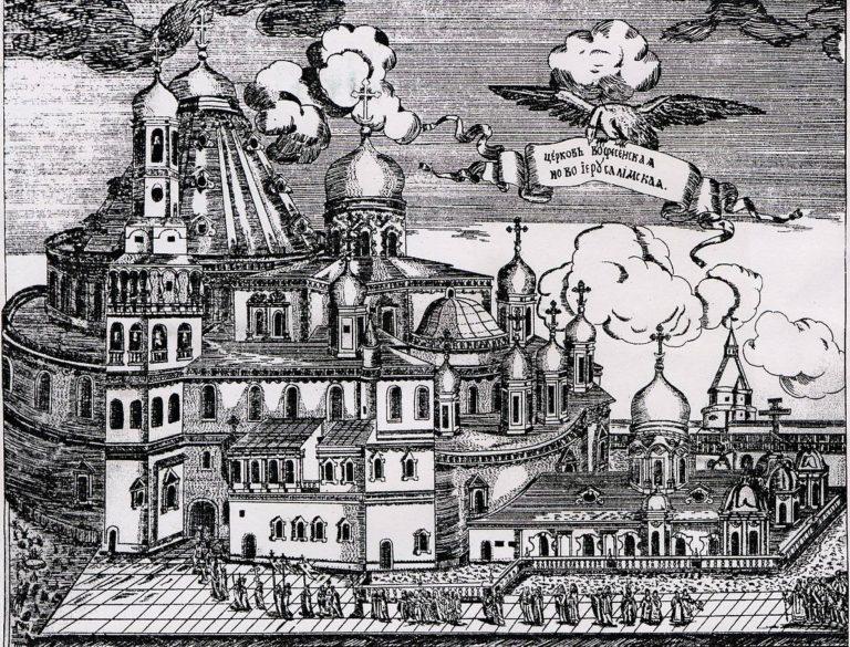 Воскресенский собор Новоиерусалимского монастыря, вид с юга. Гравюра сер. XVIII в.