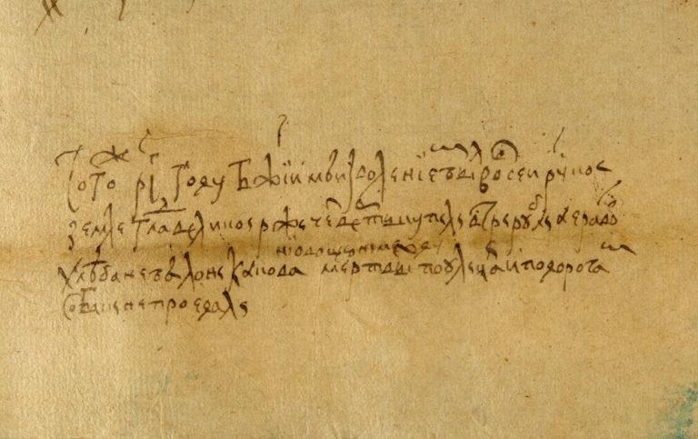 Запись в приходо-расходной книге Иосифо-Волоколамского монастыря о «великом гладе». 1602