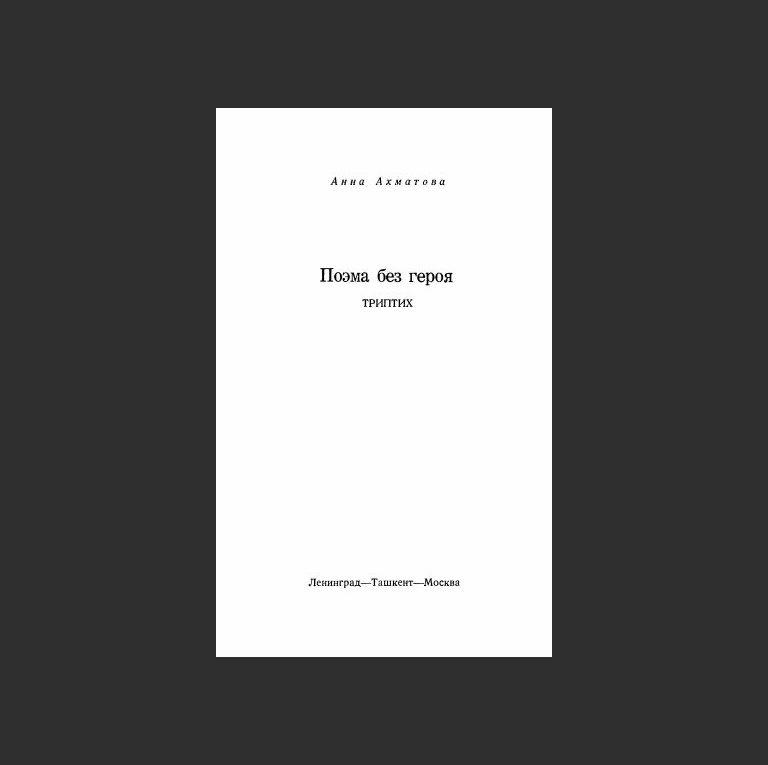 Анна Ахматова. Поэма без героя
