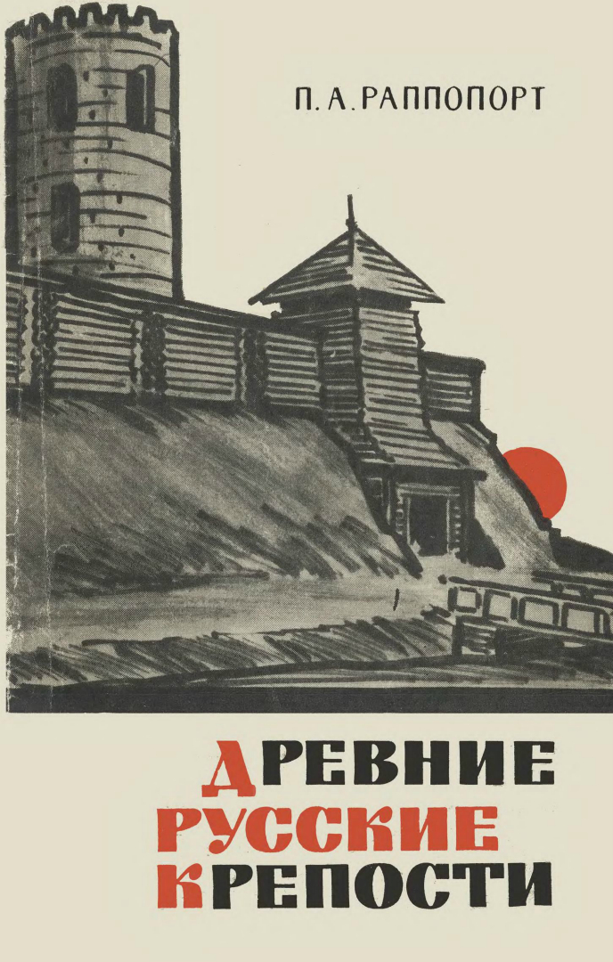 Раппопорт П. А. Древние русские крепости. М.: Наука, 1965