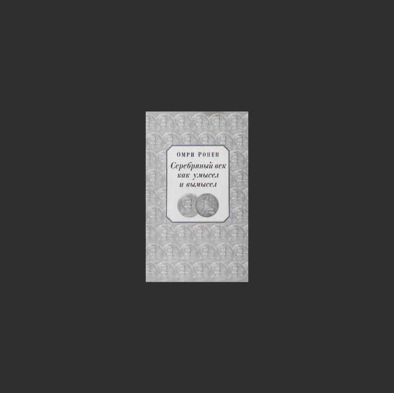 Ронен О. Серебряный век как умысел и вымысел. Издательство ОГИ: М., 2000