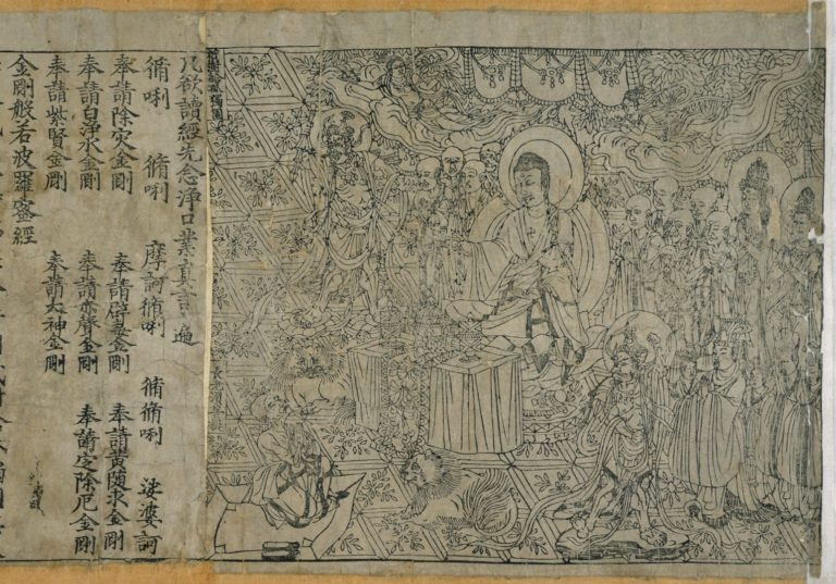 Алмазная сутра, древнейшая напечатанная книга. Фрагмент. 868 г.