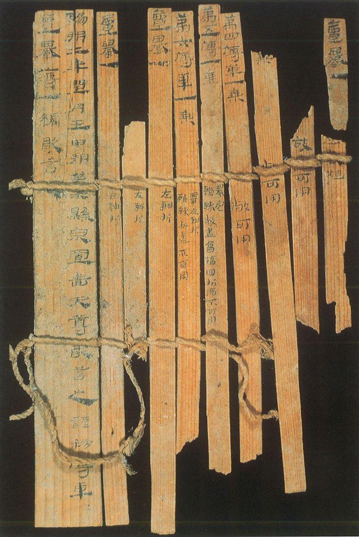 Древние медицинские тексты на бамбуковых дощечках. Китай, Восточная Хань